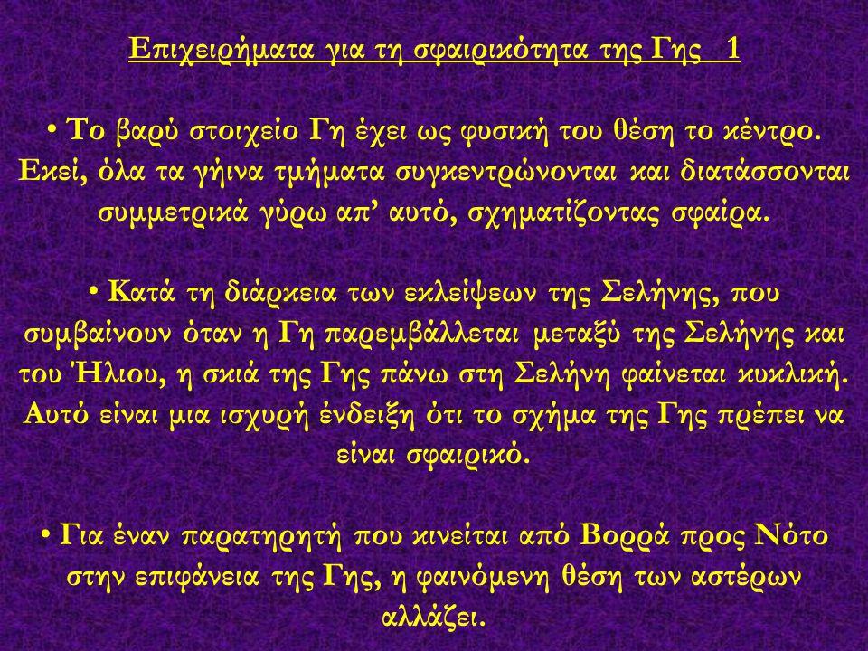 ΠΤΟΛΕΜΑΙΟΣ (100 π.Χ.