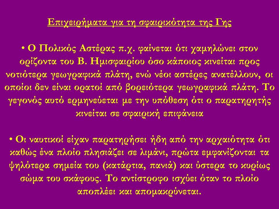 Ερατοσθένης (276 π.Χ. – 195 π.Χ.)
