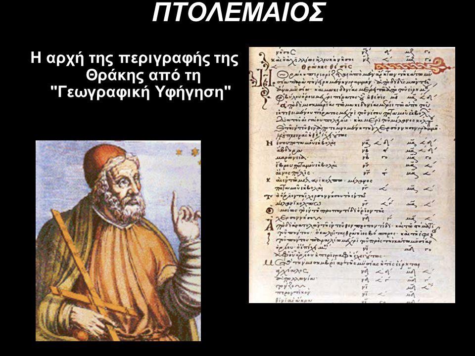 ΠΤΟΛΕΜΑΙΟΣ H αρχή της περιγραφής της Θράκης από τη Γεωγραφική Υφήγηση