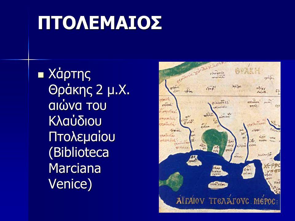 ΠΤΟΛΕΜΑΙΟΣ Χάρτης Θράκης 2 μ.Χ.