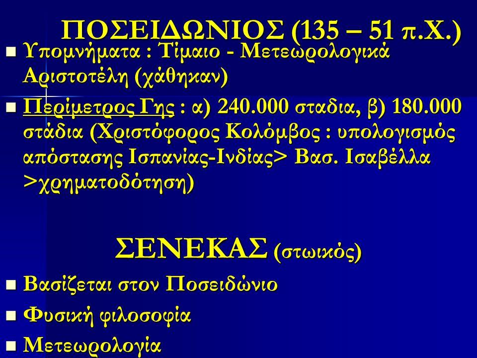 Υπομνήματα : Τίμαιο - Μετεωρολογικά Αριστοτέλη (χάθηκαν) Υπομνήματα : Τίμαιο - Μετεωρολογικά Αριστοτέλη (χάθηκαν) Περίμετρος Γης : α) 240.000 σταδια, β) 180.000 στάδια (Χριστόφορος Κολόμβος : υπολογισμός απόστασης Ισπανίας-Ινδίας> Βασ.