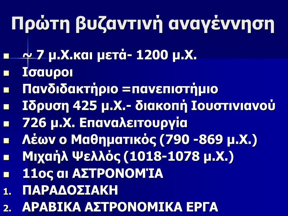 Πρώτη βυζαντινή αναγέννηση ~ 7 μ.Χ.και μετά- 1200 μ.Χ.
