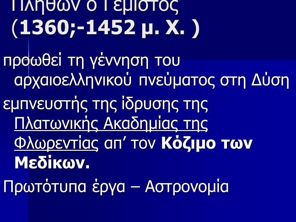 Πλήθων ο Γεμιστός (1360;-1452 μ.Χ.