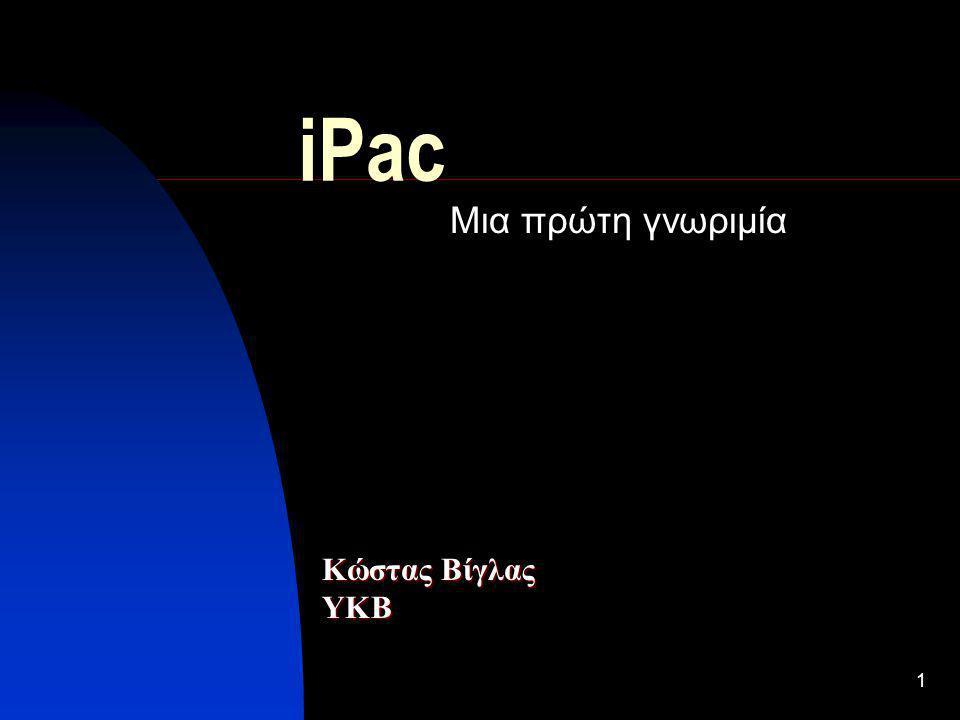 1 iPac Μια πρώτη γνωριμία Κώστας Βίγλας ΥΚΒ