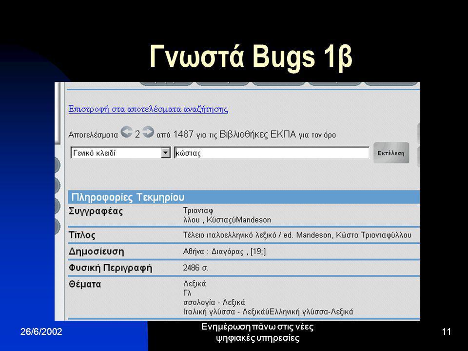 26/6/2002 Ενημέρωση πάνω στις νέες ψηφιακές υπηρεσίες 11 Γνωστά Bugs 1β