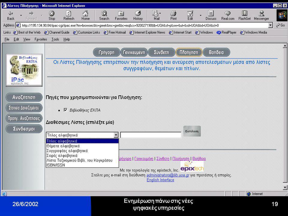 26/6/2002 Ενημέρωση πάνω στις νέες ψηφιακές υπηρεσίες 19