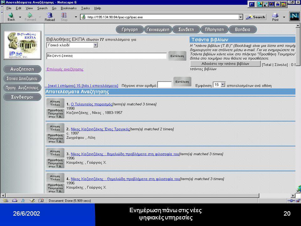 26/6/2002 Ενημέρωση πάνω στις νέες ψηφιακές υπηρεσίες 20