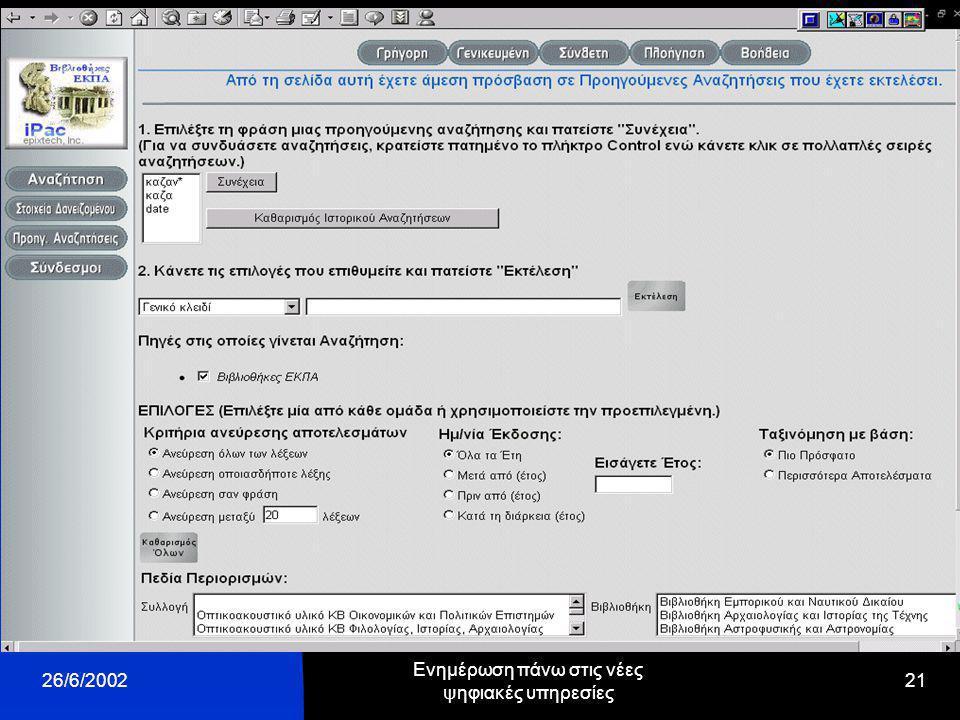 26/6/2002 Ενημέρωση πάνω στις νέες ψηφιακές υπηρεσίες 21