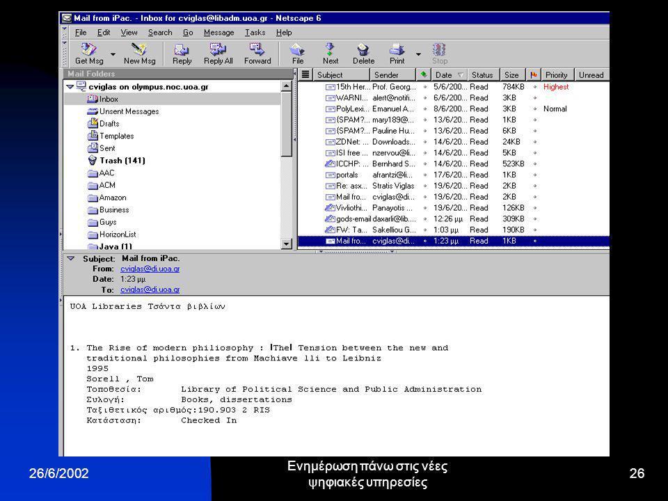 26/6/2002 Ενημέρωση πάνω στις νέες ψηφιακές υπηρεσίες 26