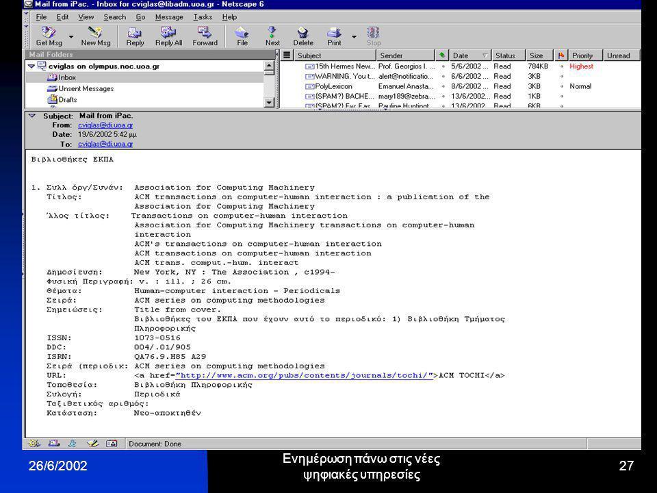 26/6/2002 Ενημέρωση πάνω στις νέες ψηφιακές υπηρεσίες 27