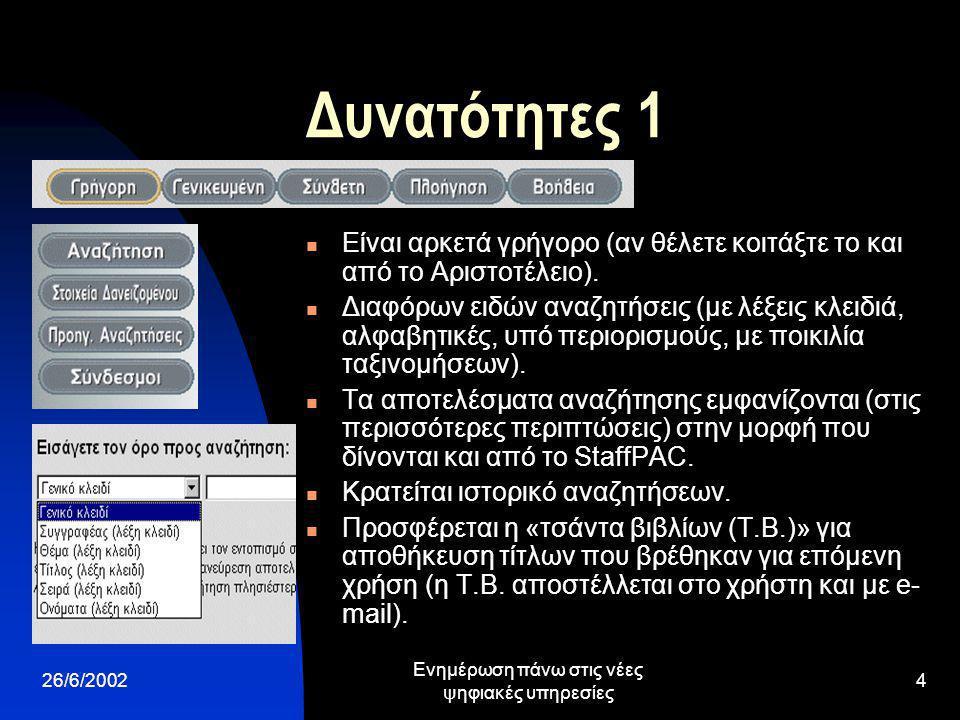 26/6/2002 Ενημέρωση πάνω στις νέες ψηφιακές υπηρεσίες 5 Δυνατότητες 2 Τίτλους που εμφανίζονται στα αποτελέσματα αναζητήσεων μπορεί ο χρήστης να τους ζητήσει προς κράτηση.