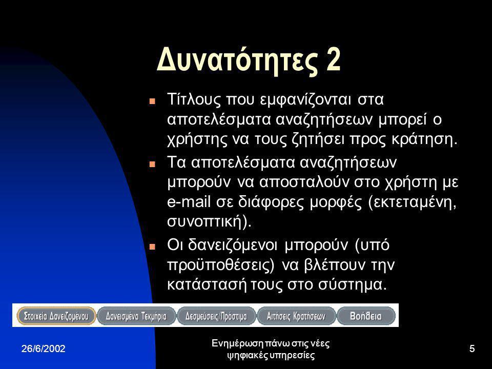 26/6/2002 Ενημέρωση πάνω στις νέες ψηφιακές υπηρεσίες 6 Τρέχουσα κατάσταση Χρησιμοποιούμε την έκδοση 1.0 (υπάρχει και η 1.02 η οποία όμως λόγω κάποιων προβλημάτων δεν θα χρησιμοποιηθεί).