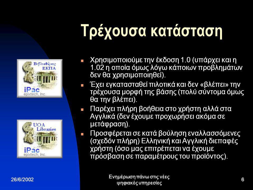 26/6/2002 Ενημέρωση πάνω στις νέες ψηφιακές υπηρεσίες 17