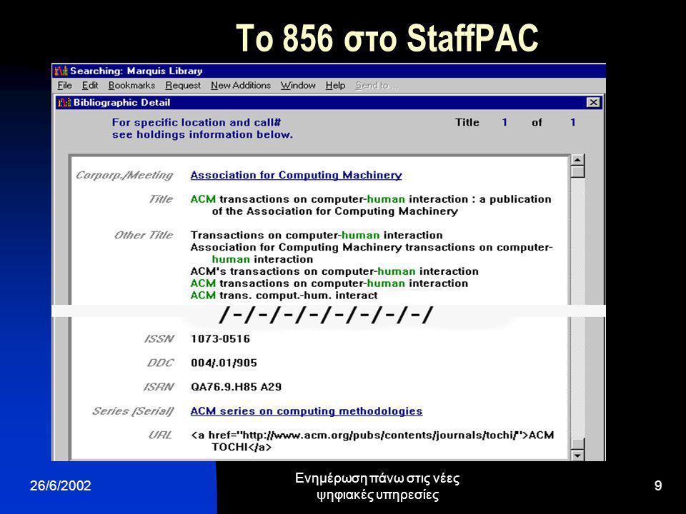 26/6/2002 Ενημέρωση πάνω στις νέες ψηφιακές υπηρεσίες 9 Το 856 στο StaffPAC