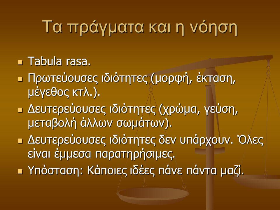 Τα πράγματα και η νόηση Tabula rasa. Tabula rasa. Πρωτεύουσες ιδιότητες (μορφή, έκταση, μέγεθος κτλ.). Πρωτεύουσες ιδιότητες (μορφή, έκταση, μέγεθος κ
