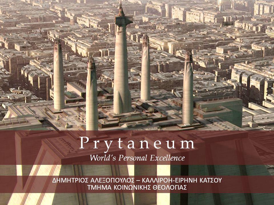 To Prytaneum (Πρυτανείον) είναι μία δράση συστηματικής καταγραφής, ανάδειξης και ολοκληρωμένης διαχείρισης της δια βίου προσωπικής αριστείας.