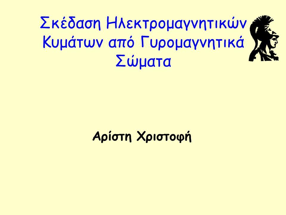 Αρίστη Χριστοφή - Ημερίδα Τομέα Φυσικής Στερεάς Κατάστασης 26-10-2012 Γυρομαγνητικά Υλικά Ιδιοτιμές - ιδιοδιανύσματα LCP Αριστερόστροφες ιδιοκαταστάσεις RCP Δεξιόστροφες ιδιοκαταστάσεις