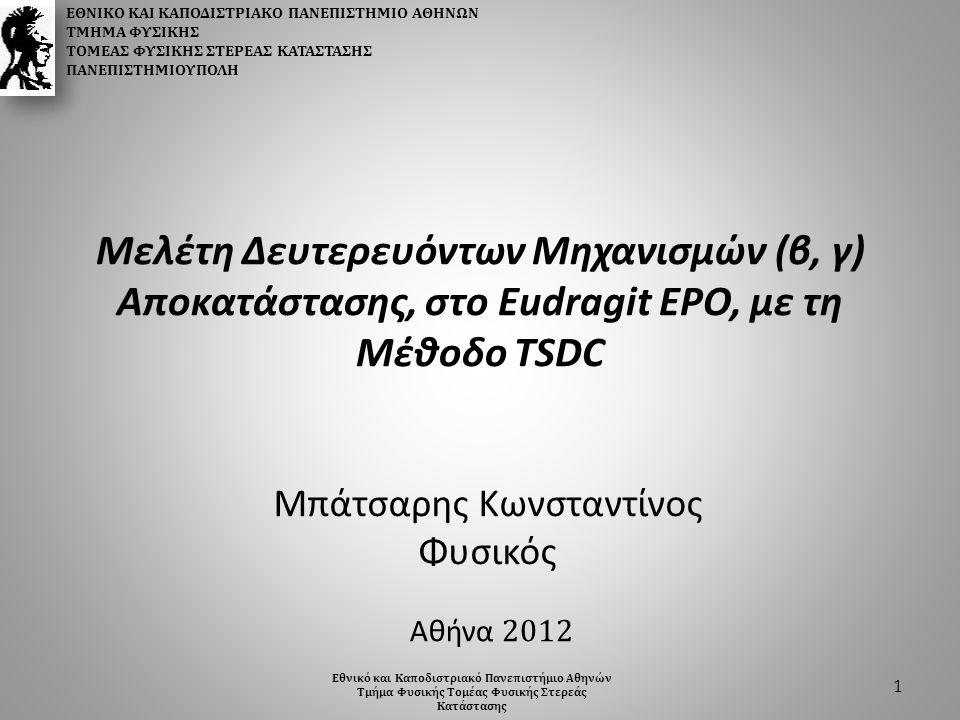 Μελέτη Δευτερευόντων Μηχανισμών (β, γ) Αποκατάστασης, στο Eudragit EPO, με τη Μέθοδο TSDC ΕΘΝΙΚΟ ΚΑΙ ΚΑΠΟΔΙΣΤΡΙΑΚΟ ΠΑΝΕΠΙΣΤΗΜΙΟ ΑΘΗΝΩΝ ΤΜΗΜΑ ΦΥΣΙΚΗΣ Τ