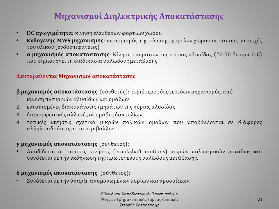 Εθνικό και Καποδιστριακό Πανεπιστήμιο Αθηνών Τμήμα Φυσικής Τομέας Φυσικής Στερεάς Κατάστασης 21 Μηχανισμοί Διηλεκτρικής Αποκατάστασης DC αγωγιμότητα: