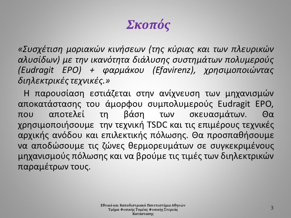 «Συσχέτιση μοριακών κινήσεων (της κύριας και των πλευρικών αλυσίδων) με την ικανότητα διάλυσης συστημάτων πολυμερούς (Eudragit EPO) + φαρμάκου (Efavir