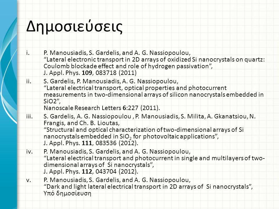 Δημοσιεύσεις i.P.Manousiadis, S. Gardelis, and A.