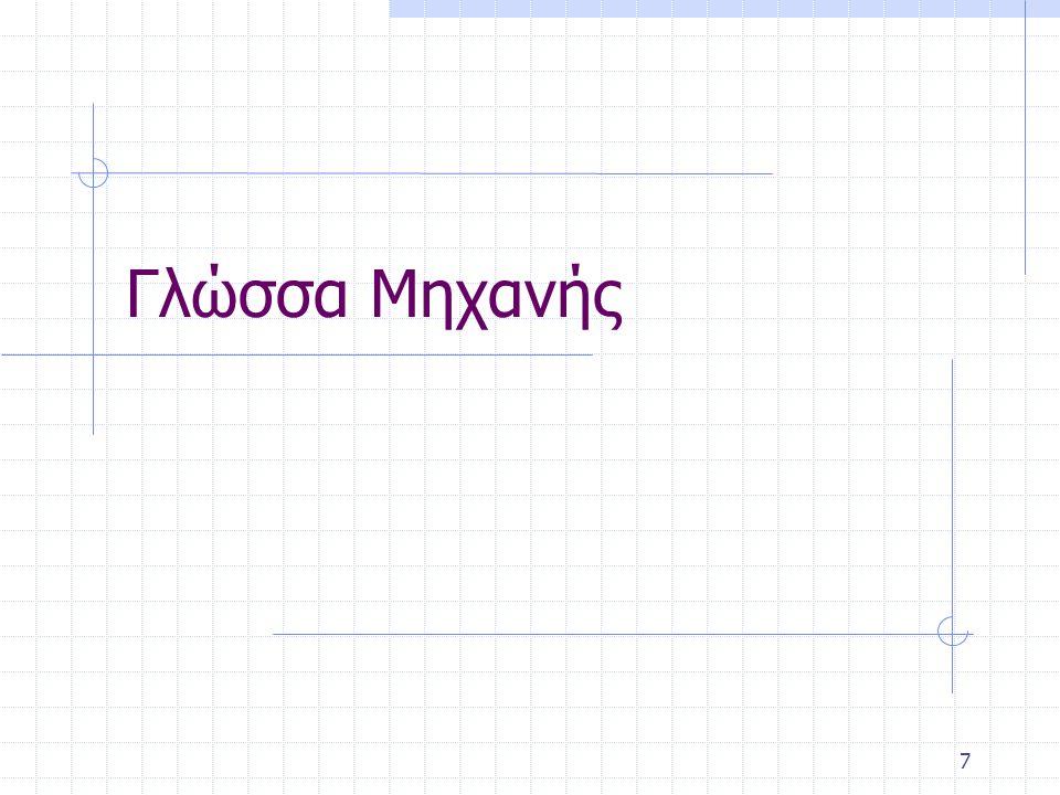8 Για να γίνει δυνατή η εφαρμογή της έννοιας του αποθηκευμένου προγράμματος, οι ΚΜΕ σχεδιάζονται έτσι ώστε Να μπορούν να αναγνωρίσουν εντολές που έχουν κωδικοποιηθεί ως σχήματα bit Γλώσσα μηχανής: Σύνολο εντολών (κωδικοποιημένες)