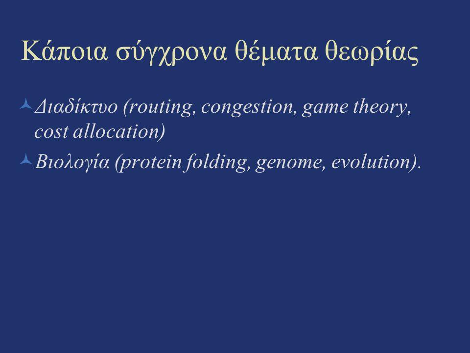 Κάποια σύγχρονα θέματα θεωρίας Διαδίκτυο (routing, congestion, game theory, cost allocation) Βιολογία (protein folding, genome, evolution).