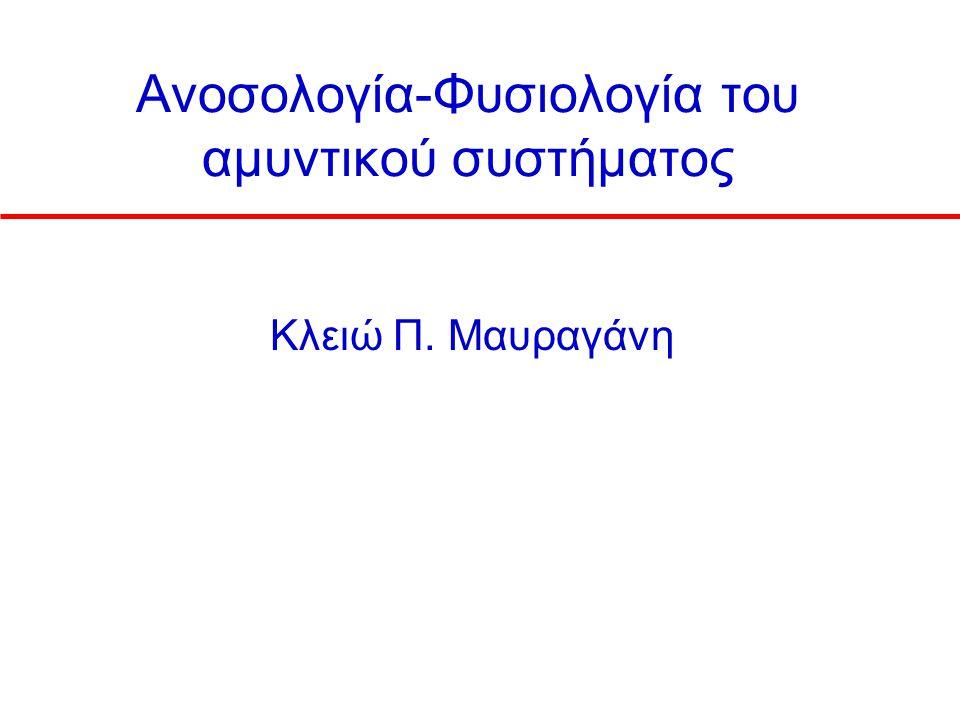 Ανοσολογία-Φυσιολογία του αμυντικού συστήματος Kλειώ Π. Μαυραγάνη