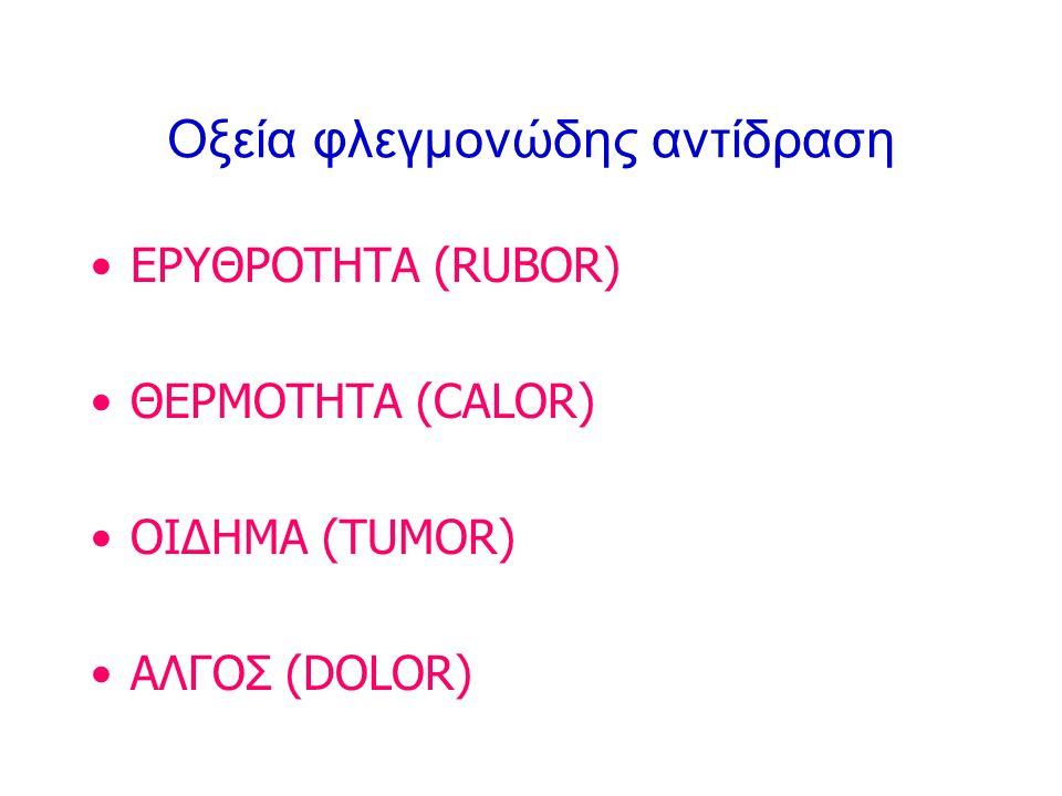 Oξεία φλεγμονώδης αντίδραση ΕΡΥΘΡΟΤΗΤΑ (RUBOR) ΘΕΡΜΟΤΗΤΑ (CALOR) ΟΙΔΗΜΑ (TUMOR) ΑΛΓΟΣ (DOLOR)