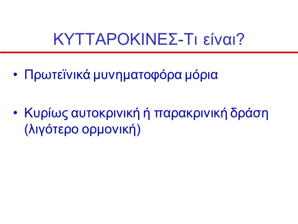 2. ΑΥΞΗΣΗ ΑΙΜΑΤΙΚΗΣ ΡΟΗΣ- ΑΓΓΕΙΟΔΙΑΣΤΟΛΗ