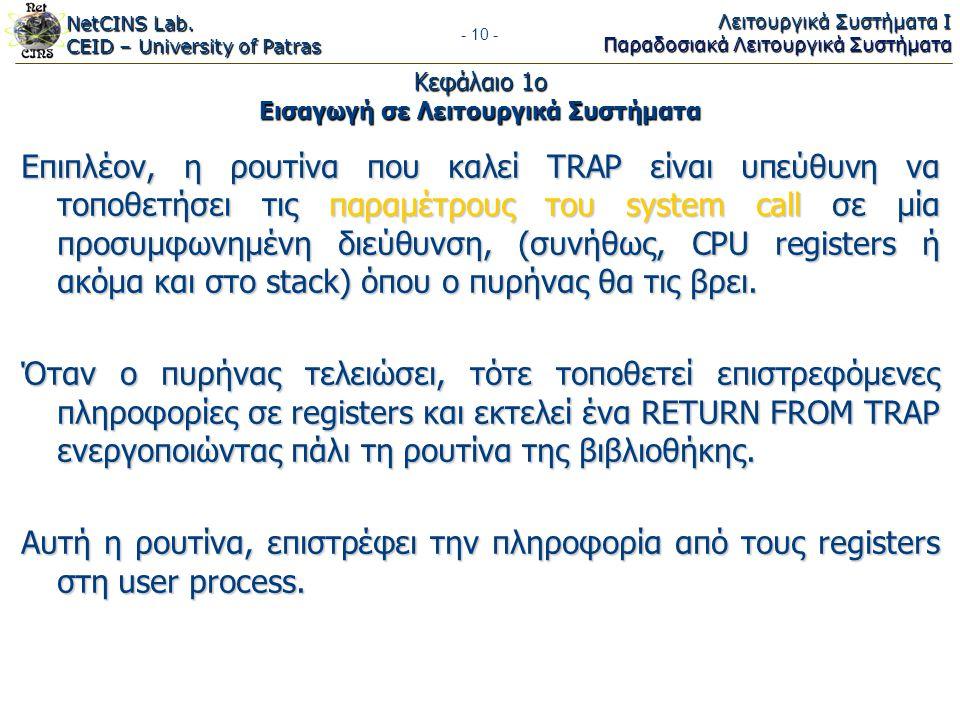 NetCINS Lab. CEID – University of Patras Λειτουργικά Συστήματα Ι Παραδοσιακά Λειτουργικά Συστήματα - 10 - Κεφάλαιο 1ο Εισαγωγή σε Λειτουργικά Συστήματ