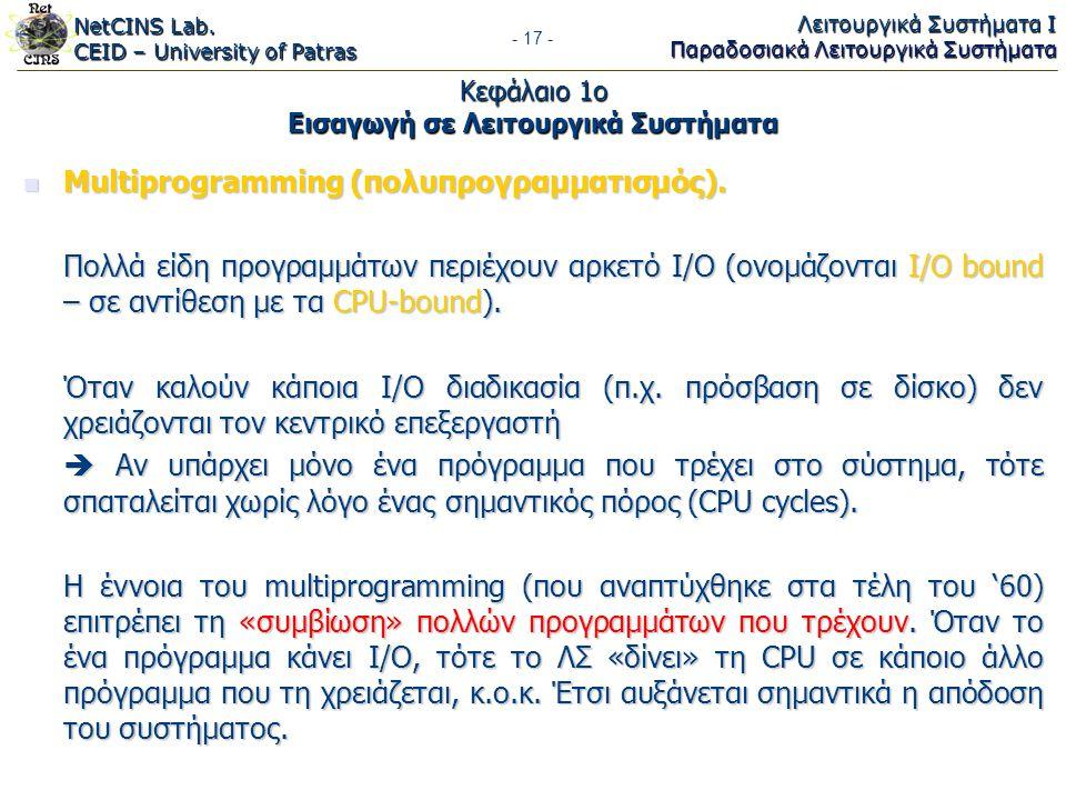 NetCINS Lab. CEID – University of Patras Λειτουργικά Συστήματα Ι Παραδοσιακά Λειτουργικά Συστήματα - 17 - Κεφάλαιο 1ο Εισαγωγή σε Λειτουργικά Συστήματ