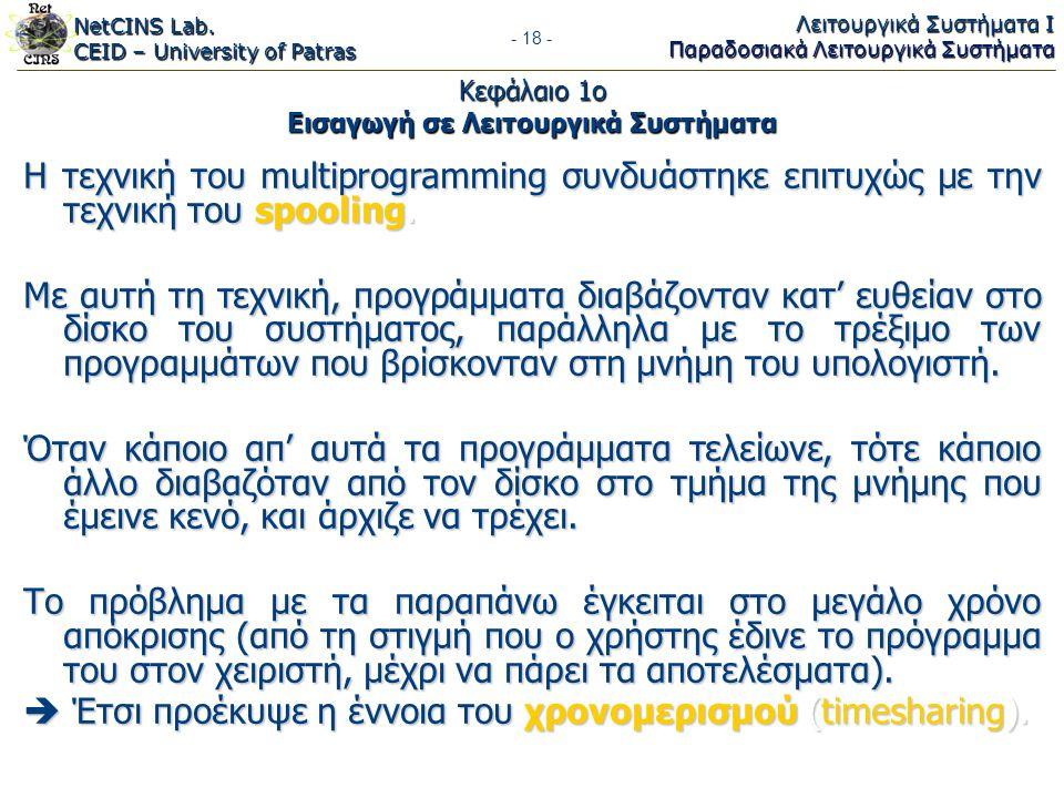 NetCINS Lab. CEID – University of Patras Λειτουργικά Συστήματα Ι Παραδοσιακά Λειτουργικά Συστήματα - 18 - Κεφάλαιο 1ο Εισαγωγή σε Λειτουργικά Συστήματ