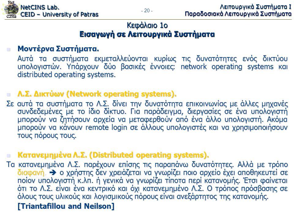 NetCINS Lab. CEID – University of Patras Λειτουργικά Συστήματα Ι Παραδοσιακά Λειτουργικά Συστήματα - 20 - Κεφάλαιο 1ο Εισαγωγή σε Λειτουργικά Συστήματ