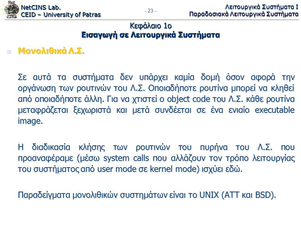 NetCINS Lab. CEID – University of Patras Λειτουργικά Συστήματα Ι Παραδοσιακά Λειτουργικά Συστήματα - 23 - Κεφάλαιο 1ο Εισαγωγή σε Λειτουργικά Συστήματ