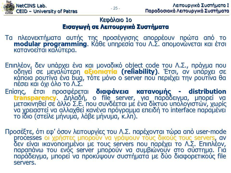 NetCINS Lab. CEID – University of Patras Λειτουργικά Συστήματα Ι Παραδοσιακά Λειτουργικά Συστήματα - 25 - Κεφάλαιο 1ο Εισαγωγή σε Λειτουργικά Συστήματ