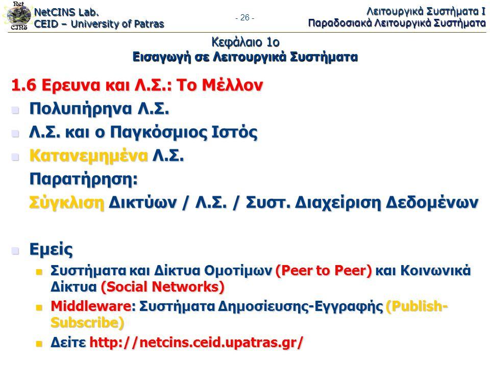 NetCINS Lab. CEID – University of Patras Λειτουργικά Συστήματα Ι Παραδοσιακά Λειτουργικά Συστήματα - 26 - Κεφάλαιο 1ο Εισαγωγή σε Λειτουργικά Συστήματ