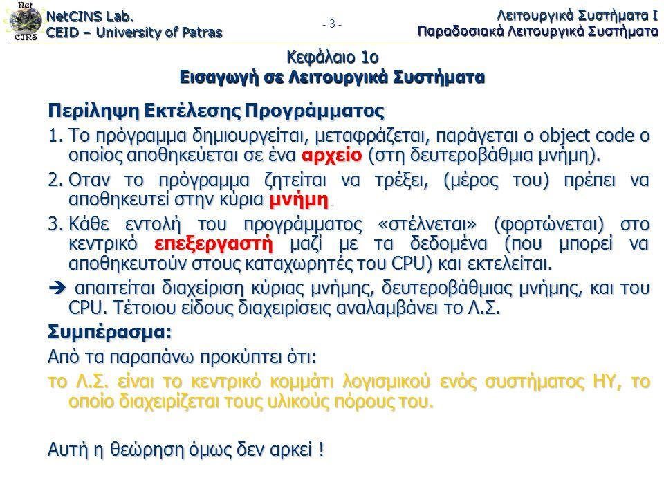 NetCINS Lab. CEID – University of Patras Λειτουργικά Συστήματα Ι Παραδοσιακά Λειτουργικά Συστήματα - 3 - Κεφάλαιο 1ο Εισαγωγή σε Λειτουργικά Συστήματα