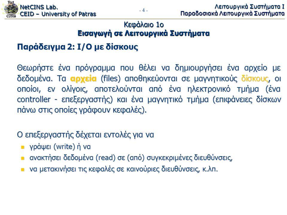 NetCINS Lab. CEID – University of Patras Λειτουργικά Συστήματα Ι Παραδοσιακά Λειτουργικά Συστήματα - 4 - Κεφάλαιο 1ο Εισαγωγή σε Λειτουργικά Συστήματα