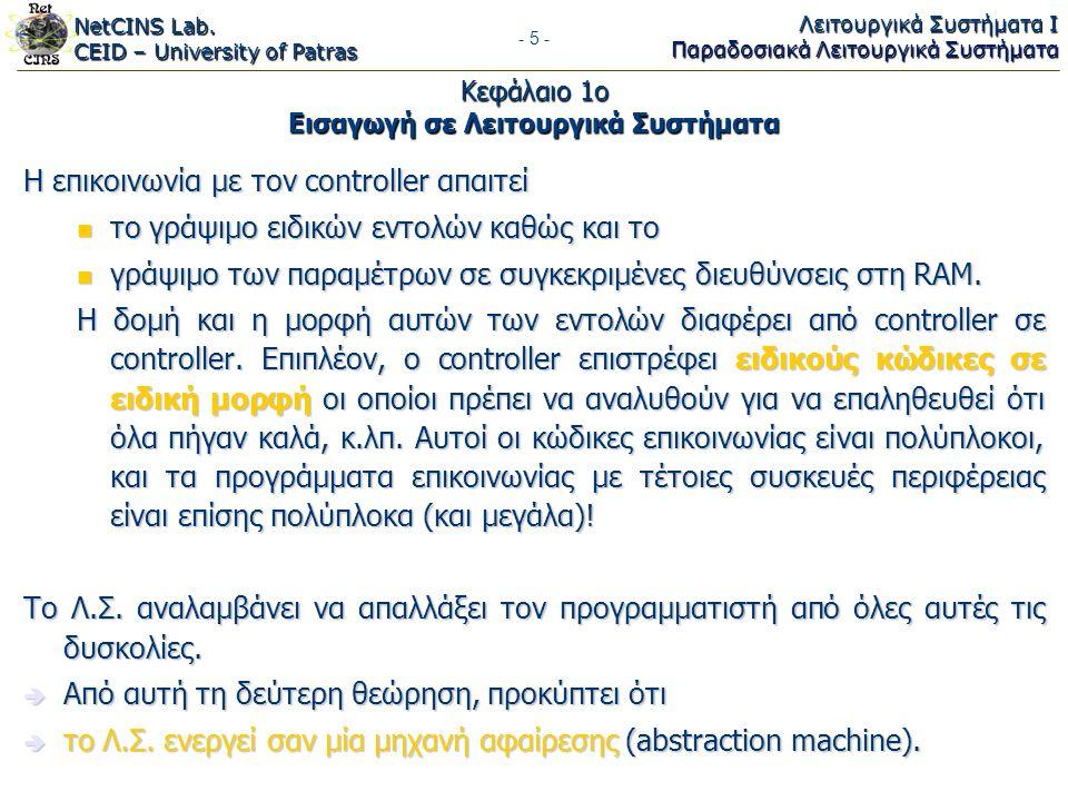 NetCINS Lab. CEID – University of Patras Λειτουργικά Συστήματα Ι Παραδοσιακά Λειτουργικά Συστήματα - 5 - Κεφάλαιο 1ο Εισαγωγή σε Λειτουργικά Συστήματα