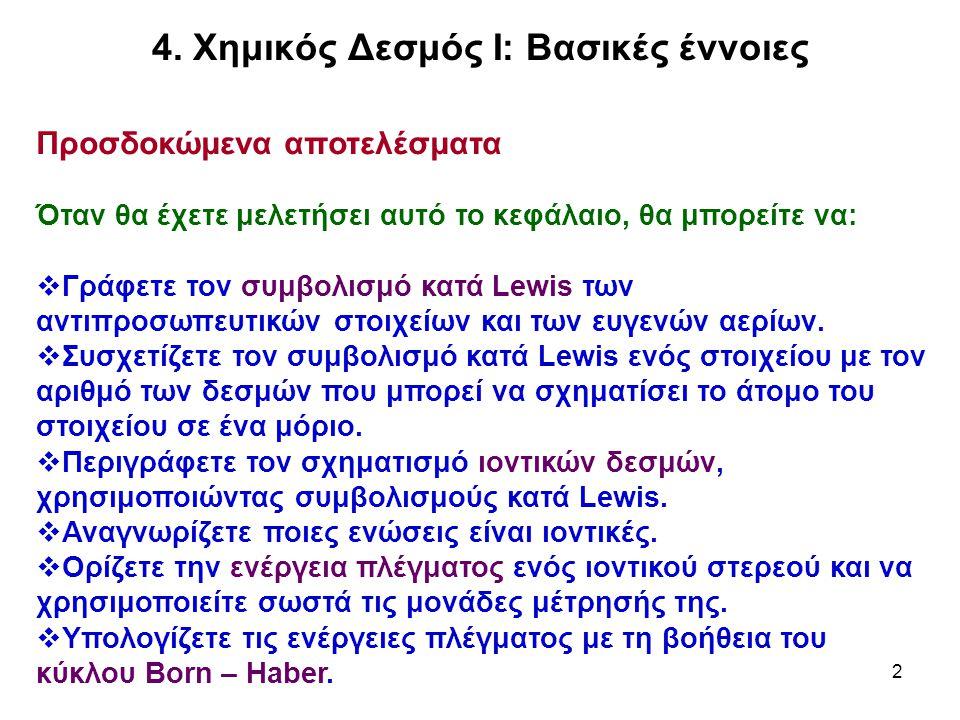 2 Προσδοκώμενα αποτελέσματα Όταν θα έχετε μελετήσει αυτό το κεφάλαιο, θα μπορείτε να:  Γράφετε τον συμβολισμό κατά Lewis των αντιπροσωπευτικών στοιχε