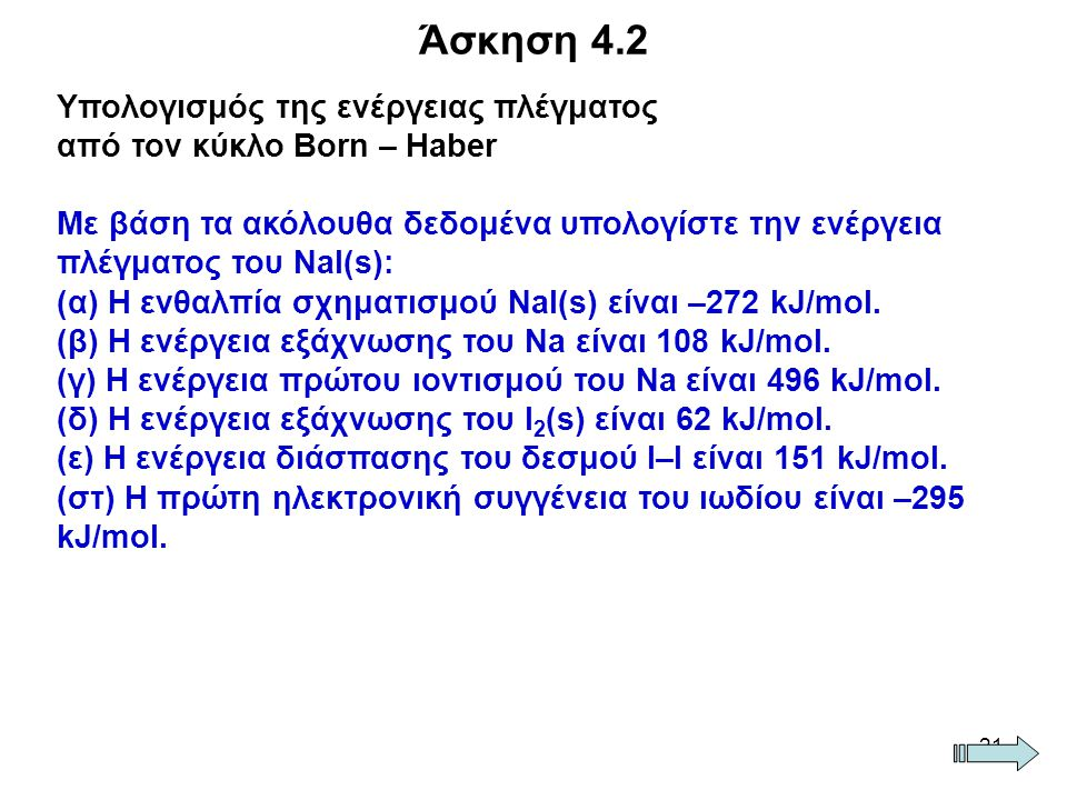 21 Άσκηση 4.2 Υπολογισμός της ενέργειας πλέγματος από τον κύκλο Born – Haber Με βάση τα ακόλουθα δεδομένα υπολογίστε την ενέργεια πλέγματος του NaI(s)