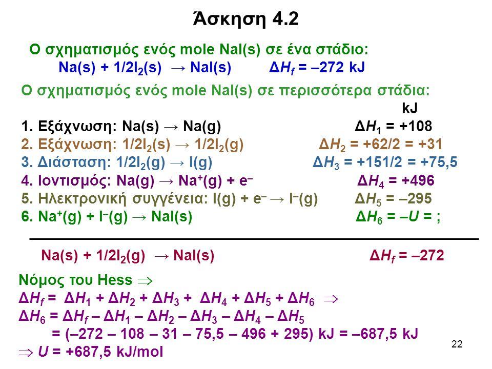 22 Νόμος του Hess  ΔΗ f = ΔΗ 1 + ΔΗ 2 + ΔΗ 3 + ΔΗ 4 + ΔΗ 5 + ΔΗ 6  ΔΗ 6 = ΔΗ f – ΔΗ 1 – ΔΗ 2 – ΔΗ 3 – ΔΗ 4 – ΔΗ 5 = (–272 – 108 – 31 – 75,5 – 496 +