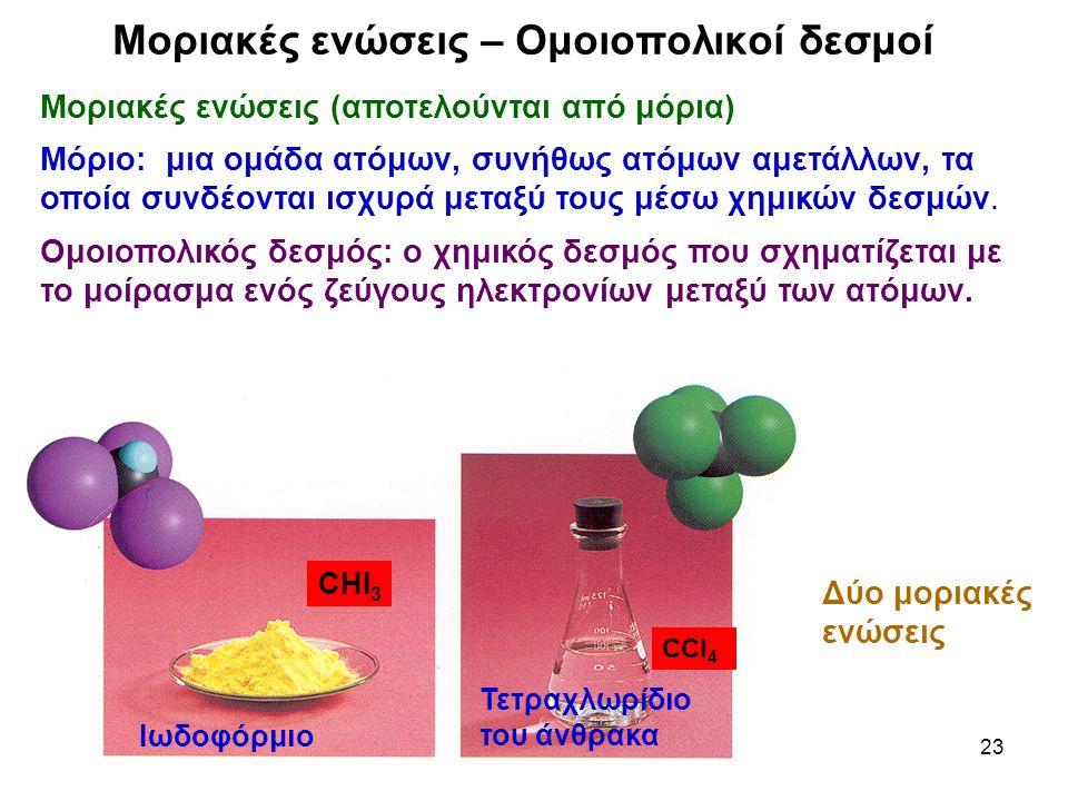 23 Μοριακές ενώσεις (αποτελούνται από μόρια) Μόριο: μια ομάδα ατόμων, συνήθως ατόμων αμετάλλων, τα οποία συνδέονται ισχυρά μεταξύ τους μέσω χημικών δε