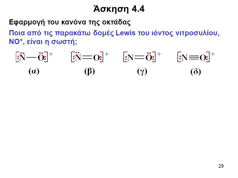 29 Εφαρμογή του κανόνα της οκτάδας Ποια από τις παρακάτω δομές Lewis του ιόντος νιτροσυλίου, ΝΟ +, είναι η σωστή; Άσκηση 4.4