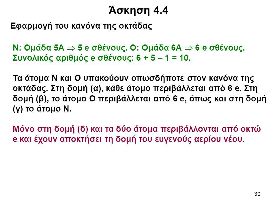 30 Εφαρμογή του κανόνα της οκτάδας Άσκηση 4.4 Ν: Ομάδα 5Α  5 e σθένους. Ο: Ομάδα 6Α  6 e σθένους. Συνολικός αριθμός e σθένους: 6 + 5 – 1 = 10. Τα άτ