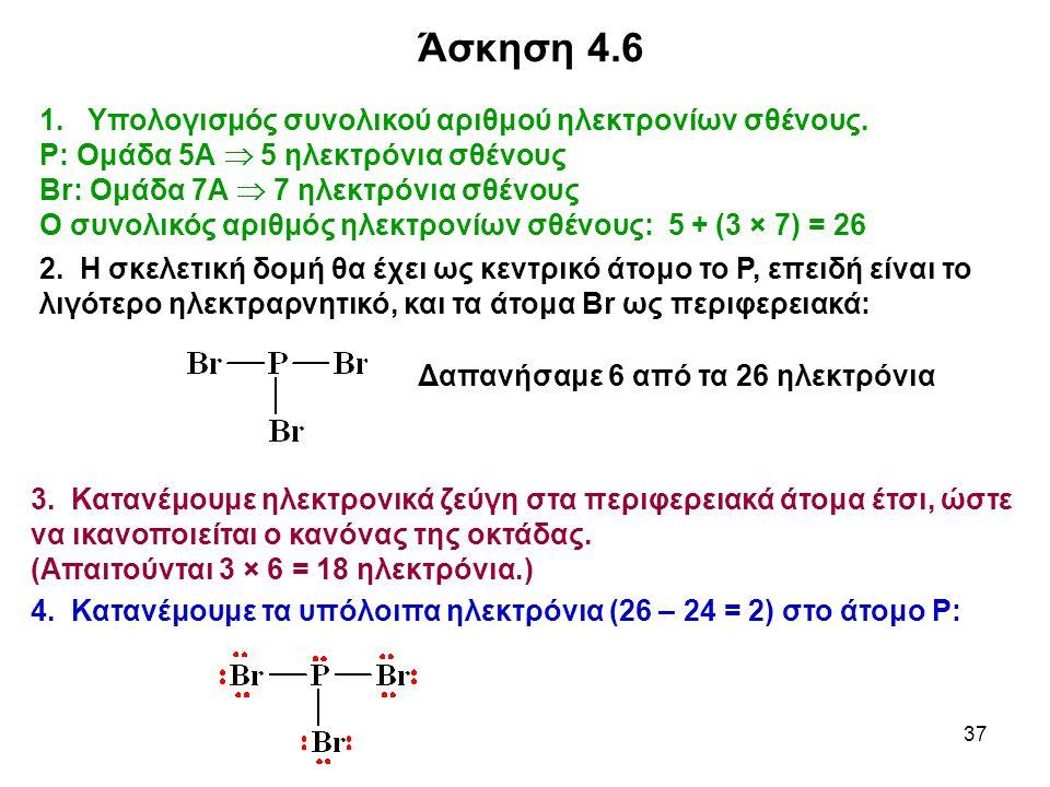 37 1. Υπολογισμός συνολικού αριθμού ηλεκτρονίων σθένους. Ρ: Ομάδα 5Α  5 ηλεκτρόνια σθένους Br: Ομάδα 7Α  7 ηλεκτρόνια σθένους Ο συνολικός αριθμός ηλ