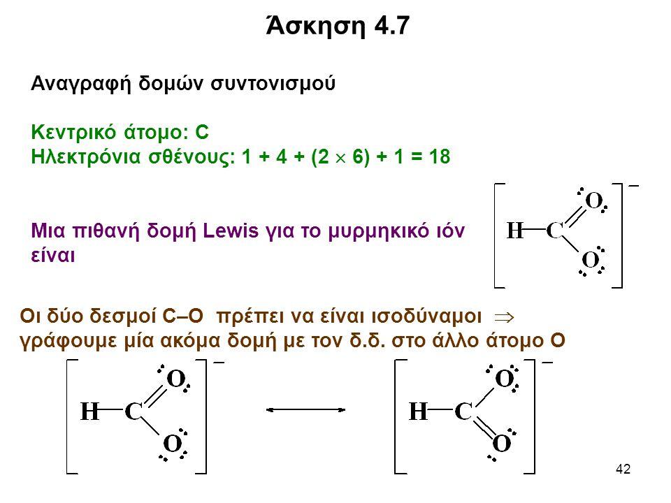 42 Άσκηση 4.7 Οι δύο δεσμοί C–Ο πρέπει να είναι ισοδύναμοι  γράφουμε μία ακόμα δομή με τον δ.δ. στο άλλο άτομο Ο Αναγραφή δομών συντονισμού Κεντρικό