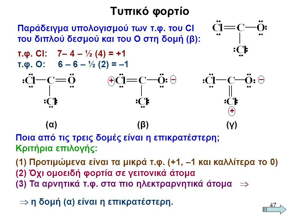 47 Ποια από τις τρεις δομές είναι η επικρατέστερη; Κριτήρια επιλογής: (1) Προτιμώμενα είναι τα μικρά τ.φ. (+1, –1 και καλλίτερα το 0) (2) Όχι ομοειδή