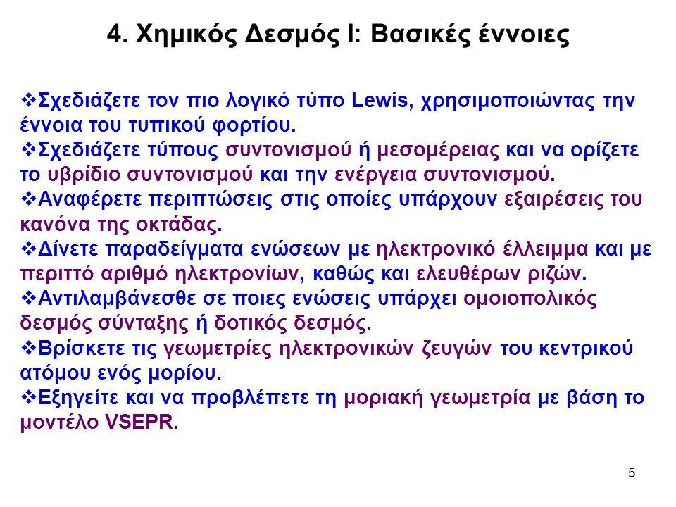 5  Σχεδιάζετε τον πιο λογικό τύπο Lewis, χρησιμοποιώντας την έννοια του τυπικού φορτίου.  Σχεδιάζετε τύπους συντονισμού ή μεσομέρειας και να ορίζετε